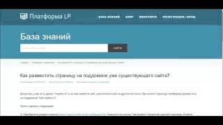 Видеоурок Работа с доменами