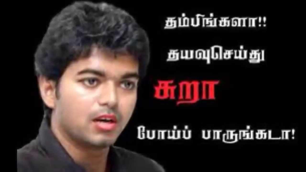 Vijay Funny Video