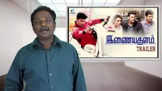 Inayathalam Movie Review - Tamil Talkies