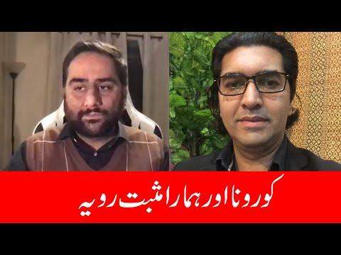 Ali Abbas Interview with Faraz Ahmed UK about Live a Positive Life - Rahbar TV