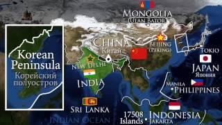 География: Африка, Азия, Австралия