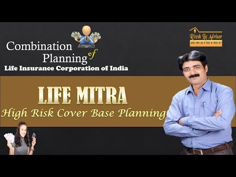 Life Mitra || Lic Combination Plan For High Risk Cover By Ritesh Lic