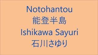 能登半島 Notohantou / 石川さゆり Ishikawa Sayuri Japanese enka song ( Lyrics )[ study Japanese ]