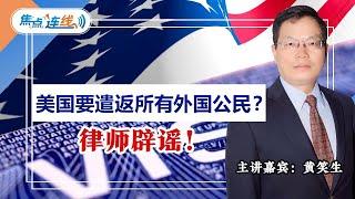 美国要遣返所有外国公民?律师辟谣!焦点连线 2020.04.12