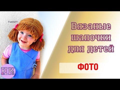 Вязаные шапочки для детей от 0 до 3 лет с описанием и схемами спицами