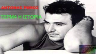 Τέρμα η ιστορία ~ Αντώνης Ρέμος // Antonis Remos ~ Terma i istoria