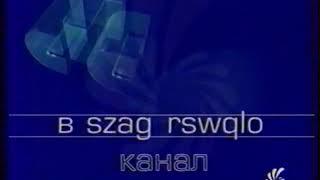 Заставка В двух словах СТС ШЕСТОЙ КАНАЛ 2001