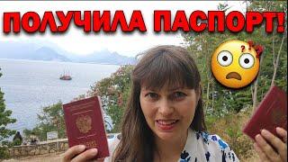 БЫСТРЕЕ РОДИТЬ, чем получить загранпаспорт РФ в Анталии - огромная очередь/ Плохая погода /Калеичи