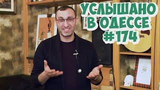 Самые смешные одесские анекдоты шутки фразы и выражения Услышано в Одессе 174