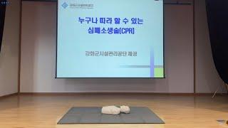 심폐소생술(CPR) 교육 강의