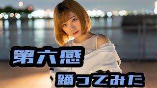 【AMU】第六感 踊ってみた 【オリジナル振付】