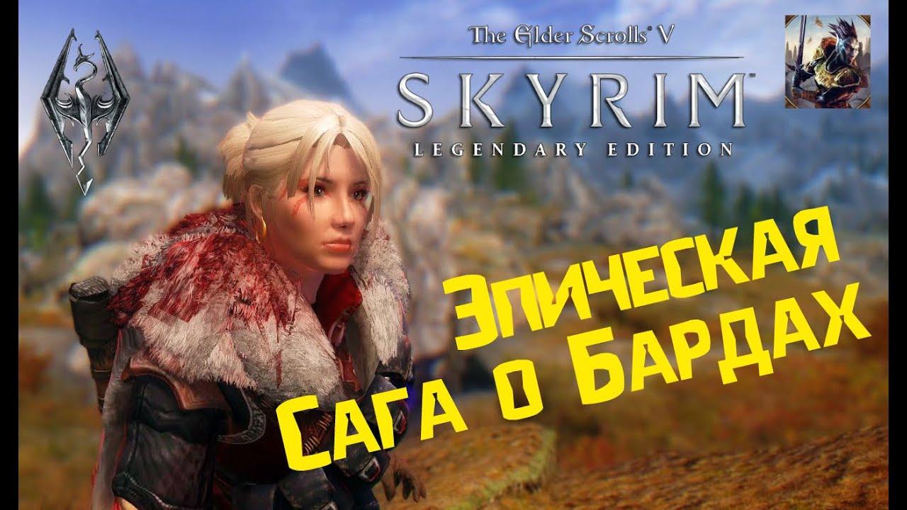 Путешествие в неизвестность. Сага о Бардах 1. Прохождение Скайрим (The Elder Scrolls V: Skyrim)