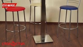 Обеденный стул Маркос. Обзор стула от Стол и Стул