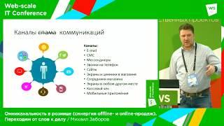 Омниканальность в рознице (синергия offline- и online-продаж) / Михаил Заборов (Спортмастер)
