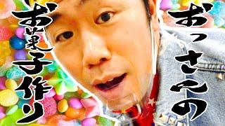 41歳のおっさんがはじめてのお菓子作りに挑戦!【前編】