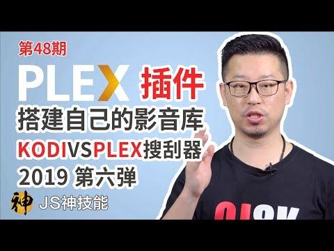 利用PLEX&KODI搭建超强媒体中心(上)/PLEX之KODI插件安装使用/KODI搜刮器与PLEX大比较/结论很重要看完/结合使用最无敌