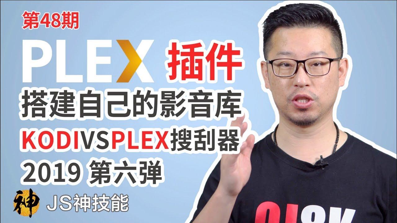 利用PLEX&KODI搭建超强媒体中心(上)/PLEX之KODI插件安装使用/KODI搜刮
