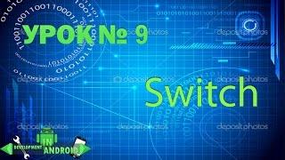 Android обучение. Урок 9. Switch | JDroidCoder