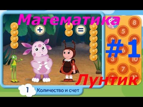 Развивающие мультфильмы - Арифметика для Малышей