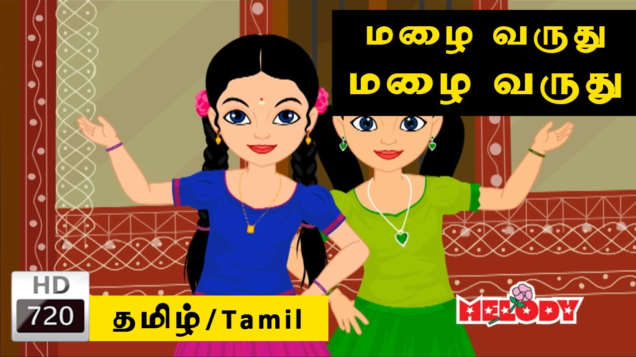 Mazhai Varuthu | மழை வருது | Tamil Rhymes for Kids | Tamil Rhymes | Rhymes Tamil