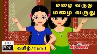 Mazhai varuthu - மழை வருது  Tamil Rhymes for Kids