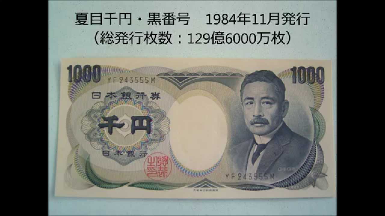 昔のお金】夏目漱石1000円札の歴...