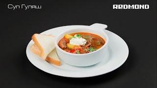 Суп Гуляш из говядины в мультиварке-скороварке REDMOND RMC-PM190. Пошаговый видеорецепт