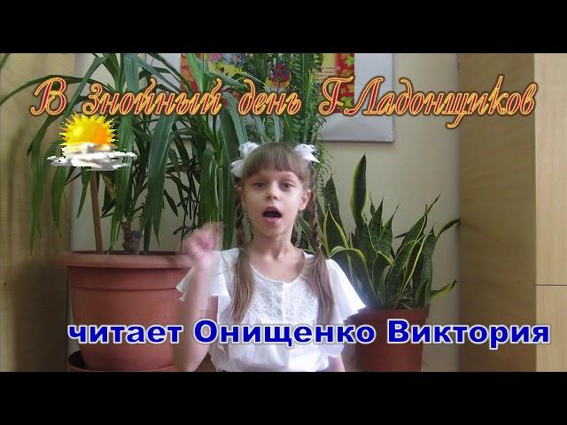 Изображение предпросмотра прочтения – ВикторияОнищенко читает произведение «В знойный день» Г.А.Ладонщикова