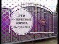 Интересные и необычные ворота. ТОПовая подборка / the most interesting & unusual gates. выпуск #2