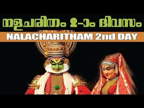 നളചരിതം രണ്ടാം ദിവസം | Nalacharitham 2nd Day | MC Videos Cultural Program