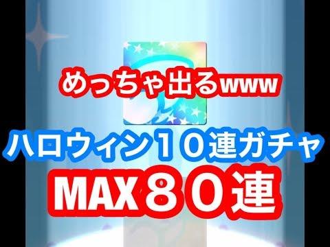【ぷよクエ】ハロウィン記念ガチャをMAX80連した結果!【回数限定ハロウィン記念ステップアップ10連ガチャ】