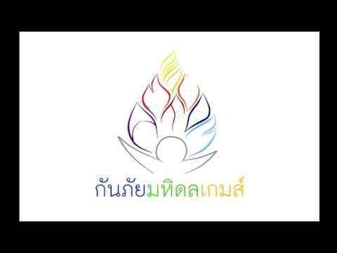 เพลงประจำงานกีฬาวิทยาศาสตร์สัมพันธ์แห่งประเทศไทย(อะตอมเกมส์) ครั้งที่ 25
