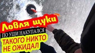 Накупался в реке Ловля Щуки на жерлицы рыбалка март 2020