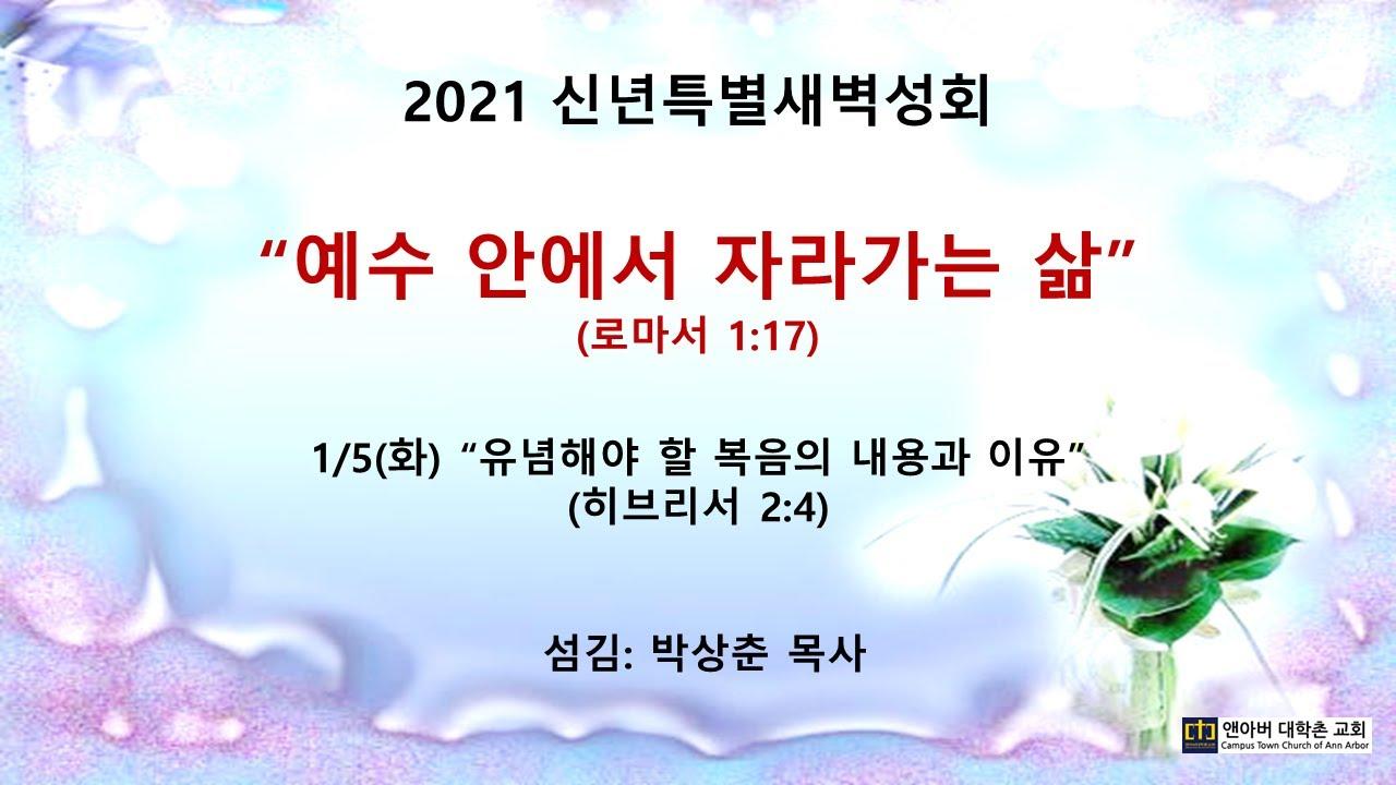2021 신년 특별 새벽 성회 - 예수 안에서 자라가는 삶 2