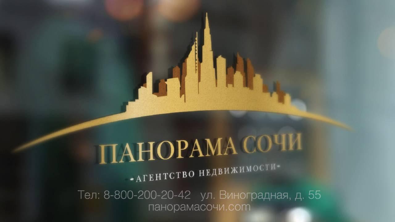 """Агентство недвижимости """"Панорама Сочи"""" - YouTube"""