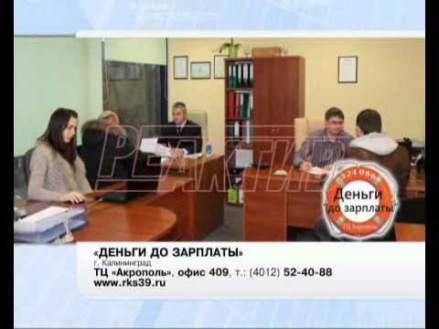 Риэлт-Финанс - продажа недвижимости в Калининграде