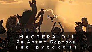 Мастера DJI - Ян Артюс-Бертран (на русском)