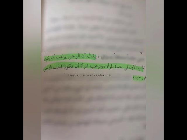 إقتباسات من رواية نبض للدكتور أدهم شرقاوي Youtube