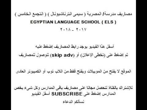 مصاريف مدرسة المصرية ( سيمى انترناشيونال ) التجمع الخامس 2017 - 2018 ELS  EGYPTIAN LANGUAGE SCHOOL
