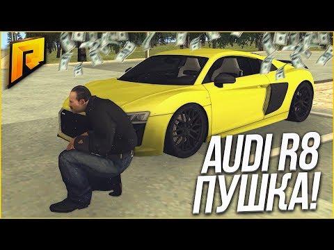 AUDI R8 - ПУШКА! (CRMP   RADMIR)