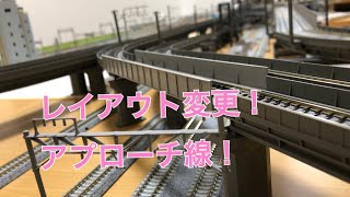【変更】アプローチ線改造【レイアウト変更】
