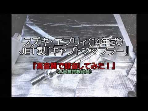 スズキ・エブリィ,JET製キャブトンマフラー高音質録音