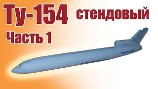Ту-154 стендовый / Часть 1 / ALNADO