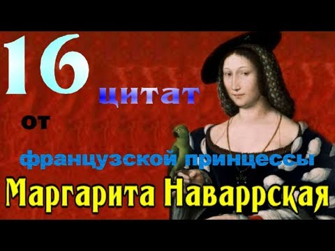Маргарита Наваррская - 16 цитат от французской принцессы