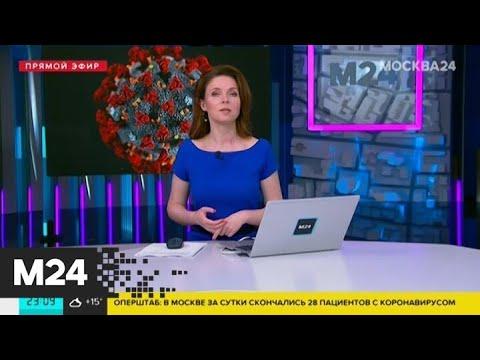 В Москве скончались 28 пациентов с коронавирусом - Москва 24