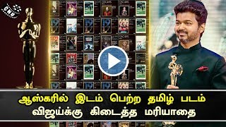 Thalapathy Vijay Gets Mass Moments in Tamil Cinema | Oscar Nomination of Tamil Movies | Kamal