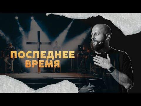 Последнее время   Алексей Романов   Проповедь