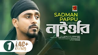Nayori Sadman Pappu Mp3 Song Download