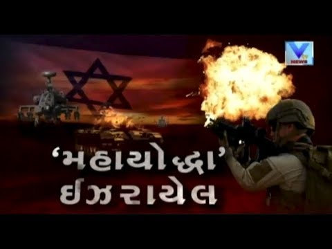 Vishesh Program: How Small State Of Israel Is Becoming A High-Tech Superpower | Vtv News