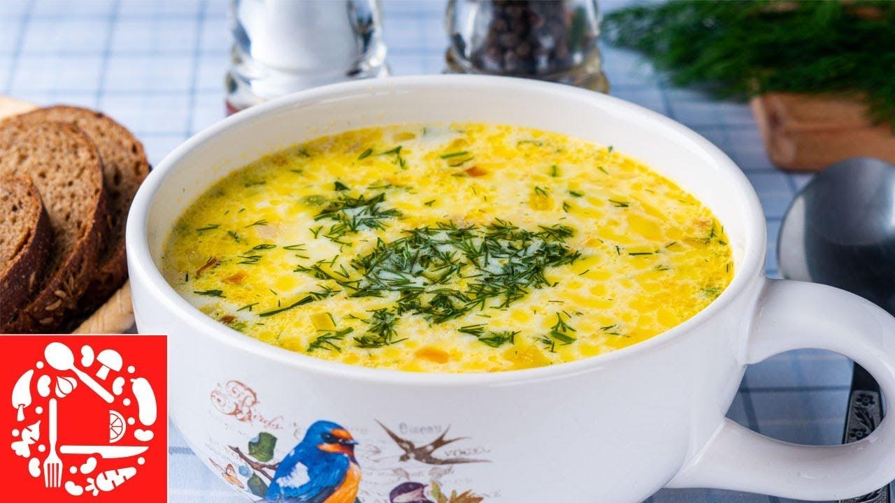 Домашний суп с плавленным сырком рецепт